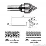 Коническая борфреза с углом 60° тип J