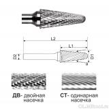 Сфероконическая борфреза тип L