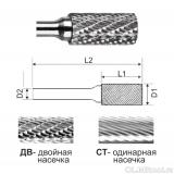 Цилиндрическая борфреза без режущего торца тип А